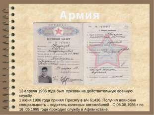 Армия 13 апреля 1986 года был призван на действительную военную службу. 1 июн