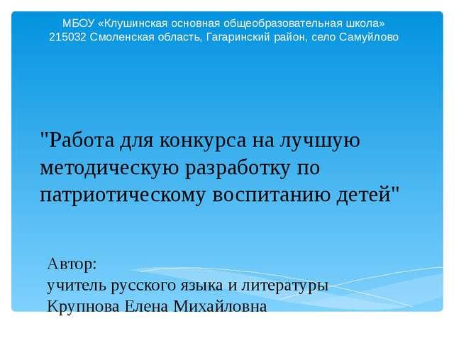 МБОУ «Клушинская основная общеобразовательная школа» 215032 Смоленская област...