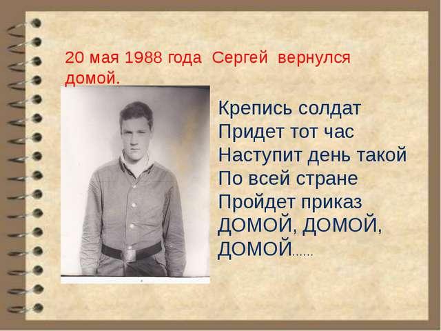 20 мая 1988 года Сергей вернулся домой. Крепись солдат Придет тот час Наступи...