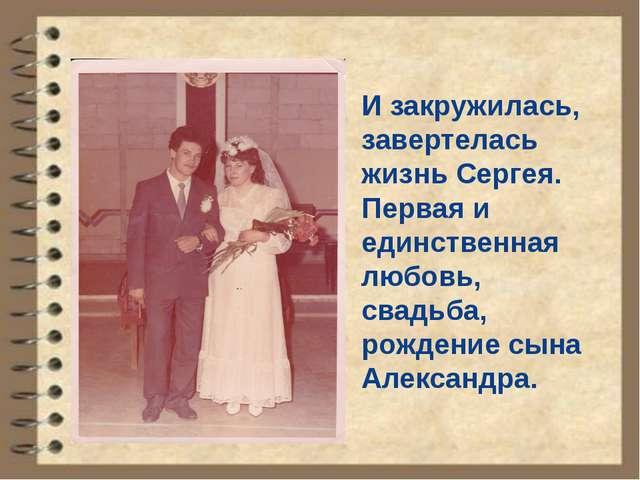 И закружилась, завертелась жизнь Сергея. Первая и единственная любовь, свадьб...