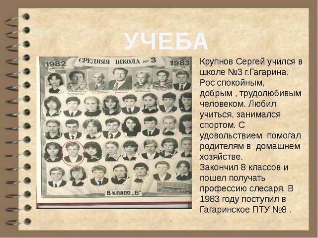 УЧЕБА Крупнов Сергей учился в школе №3 г.Гагарина. Рос спокойным, добрым , тр...