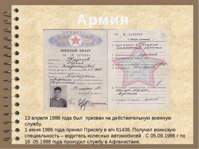 Армия 13 апреля 1986 года был призван на действительную военную службу. 1 июн...