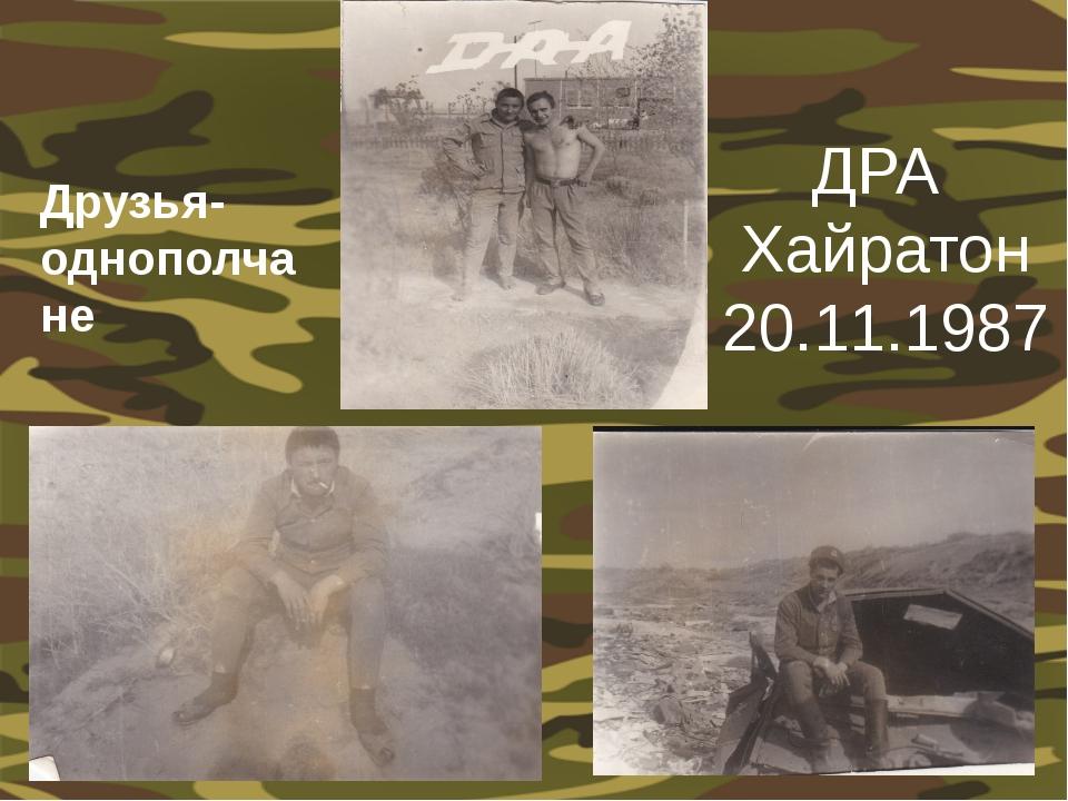 Друзья- однополчане ДРА Хайратон 20.11.1987