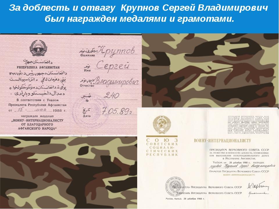 За доблесть и отвагу Крупнов Сергей Владимирович был награжден медалями и гра...