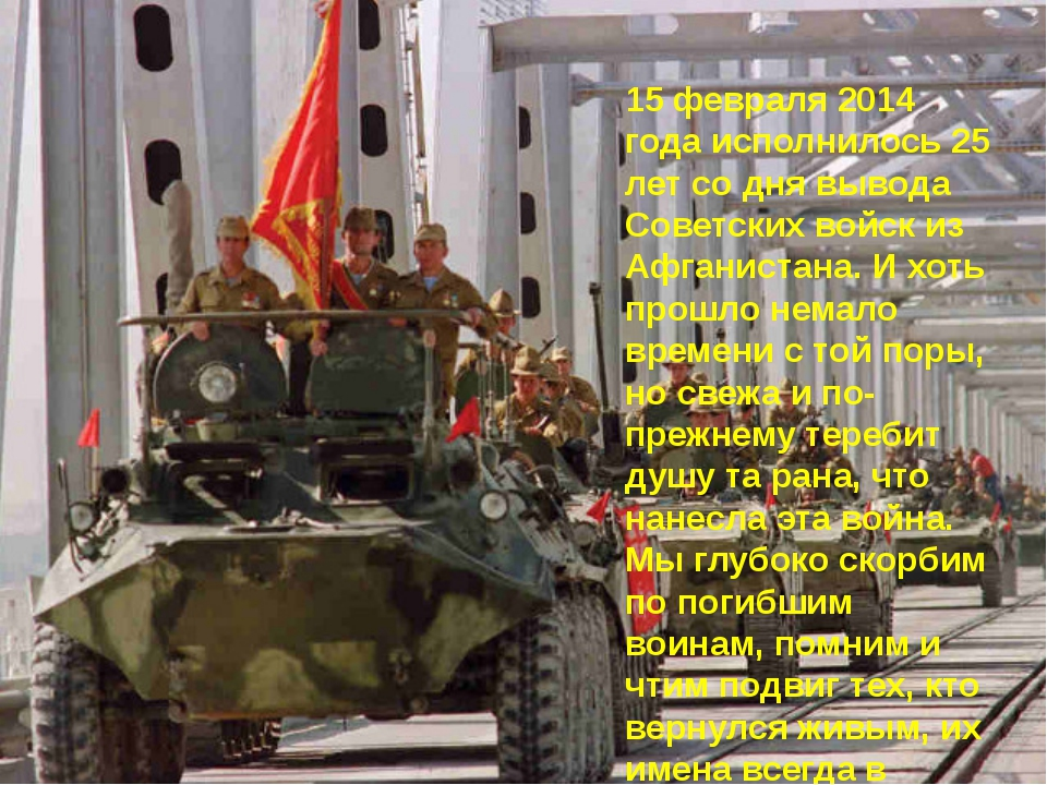15 февраля 2014 года исполнилось 25 лет со дня вывода Советских войск из Афга...