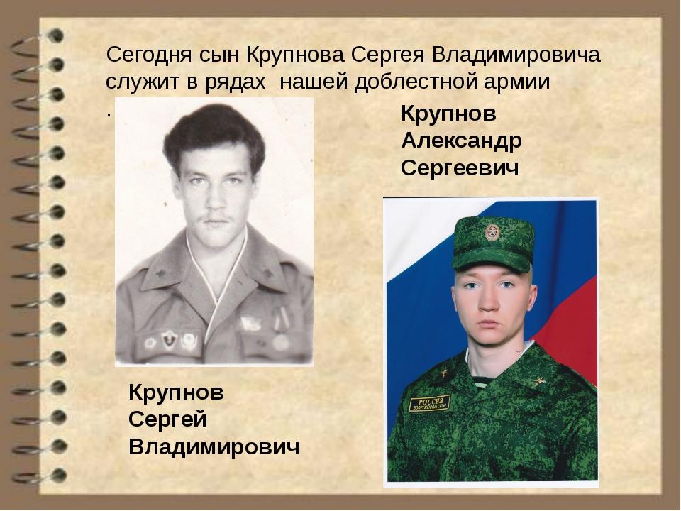 Сегодня сын Крупнова Сергея Владимировича служит в рядах нашей доблестной арм...