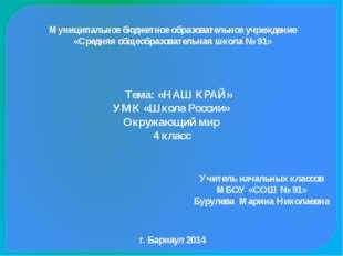 Алтай является кладовой России Богат и обширен Алтайский край. Недаром слово