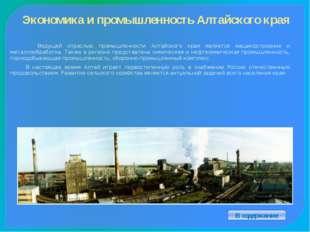 Экономика и промышленность Алтайского края Ведущей отраслью промышленности Ал