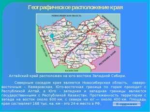 Воды края В крае насчитывается около 17 тысяч рек, главные из них Обь, Бия, К