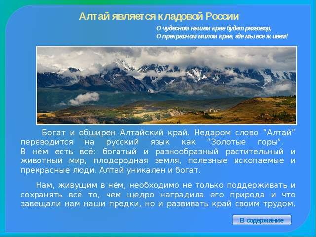 Содержание Алтай является кладовой России Географическое расположение края Р...