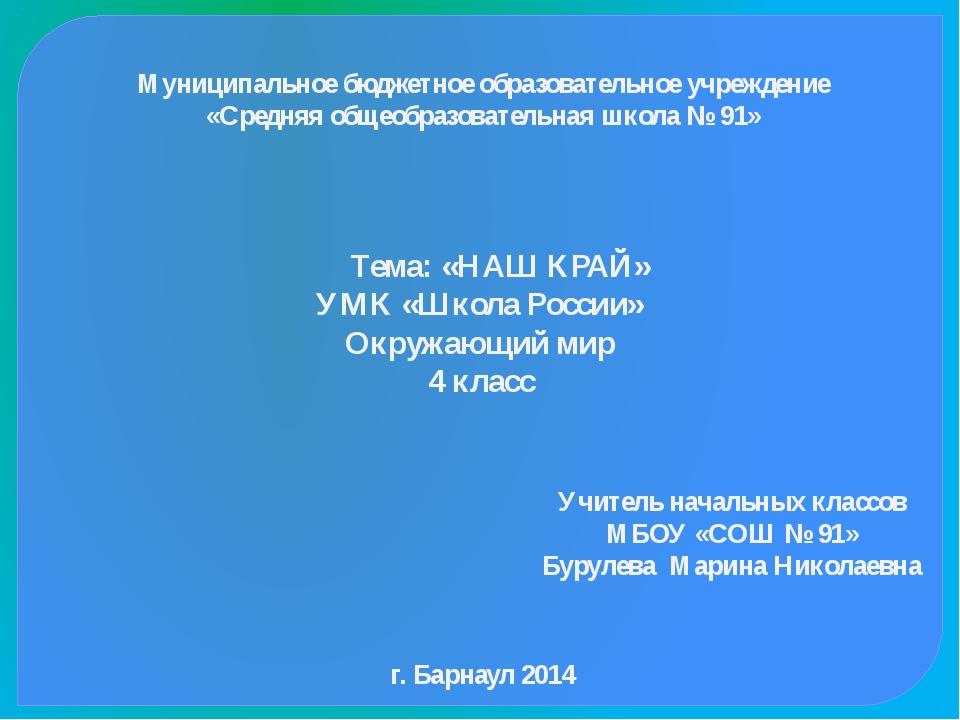 Алтай является кладовой России Богат и обширен Алтайский край. Недаром слово...