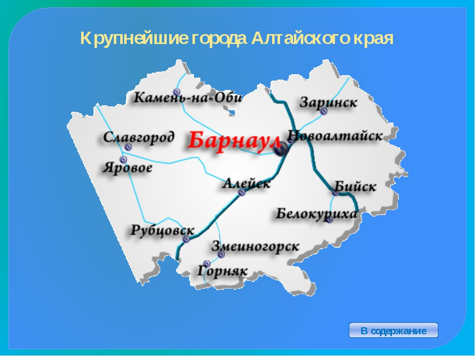 Вопросы викторины: 1. Что означает слово «Алтай»? 2. Год образования Алтайско...