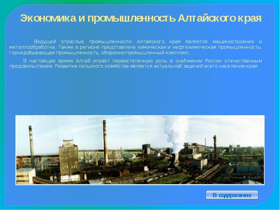 Экономика и промышленность Алтайского края Ведущей отраслью промышленности Ал...
