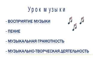 Подготовила: Антонова Екатерина Игоревна учитель музыки МОУ СОШ № 5 г.Ртищево