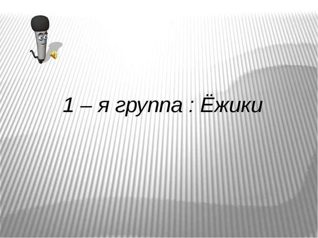 2 –я группа: Утята