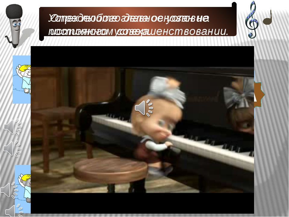 А еще музыкант должен овладеть игрой на каком-либо музыкальном инструменте.