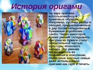 История оригами На заре оригами использовалось в храмовых обрядах. Например,