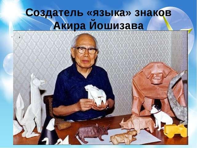 Создатель «языка» знаков Акира Йошизава д