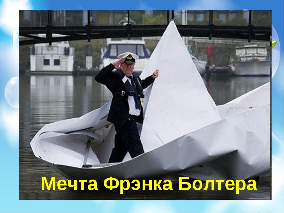 Мечта Фрэнка Болтера