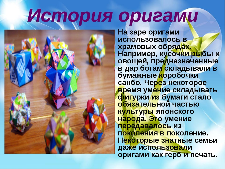 История оригами На заре оригами использовалось в храмовых обрядах. Например,...