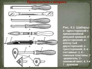 Рис. 4.3. Шаберы: а - односторонний с прямолинейной режушей кромкой; б - дву