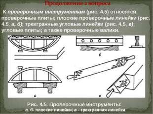 К проверочным инструментам (рис. 4.5) относятся: проверочные плиты; плоские