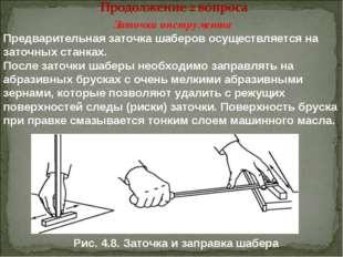Заточка инструмента Предварительная заточка шаберов осуществляется на заточн