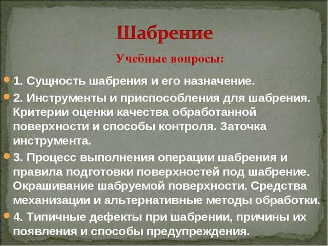 1. Сущность шабрения и его назначение. 2. Инструменты и приспособления для ша...