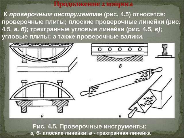 К проверочным инструментам (рис. 4.5) относятся: проверочные плиты; плоские...