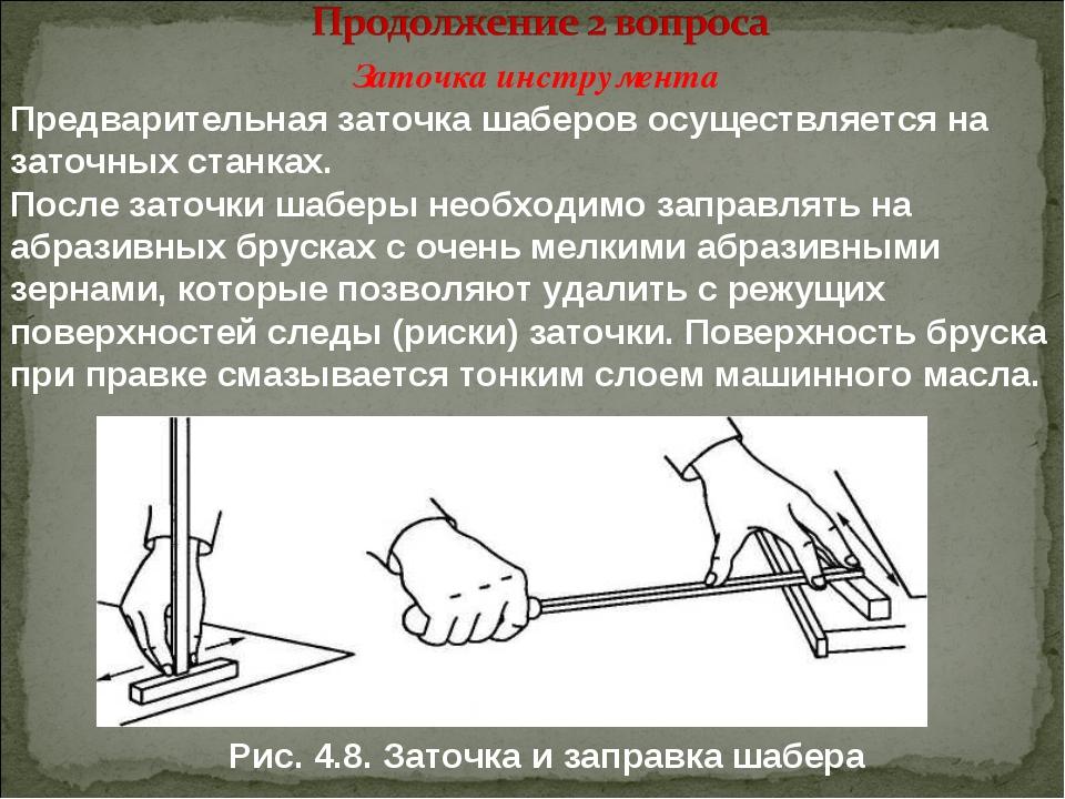 Заточка инструмента Предварительная заточка шаберов осуществляется на заточн...