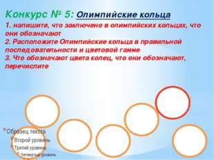 Конкурс № 5: Олимпийские кольца 1. напишите, что заключено в олимпийских коль