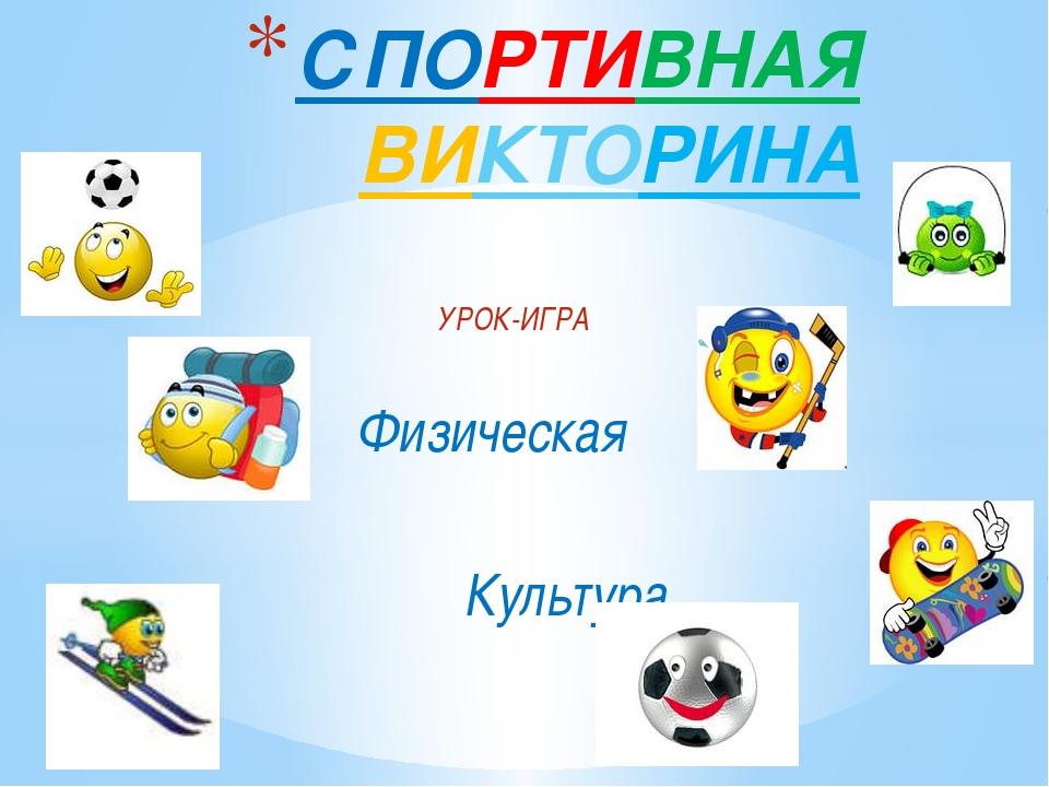 УРОК-ИГРА Физическая Культура СПОРТИВНАЯ ВИКТОРИНА