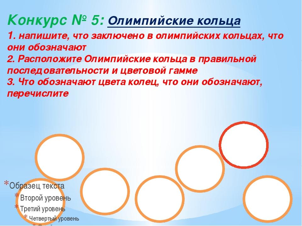 Конкурс № 5: Олимпийские кольца 1. напишите, что заключено в олимпийских коль...