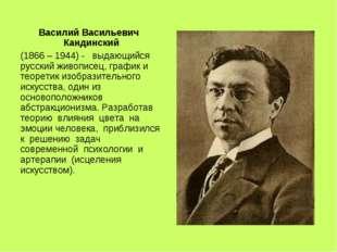Василий Васильевич Кандинский (1866 – 1944) - выдающийся русский живописец, г