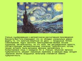 Ученые, оцифровавшие и математически рассчитавшие произведения Винсента Ван Г