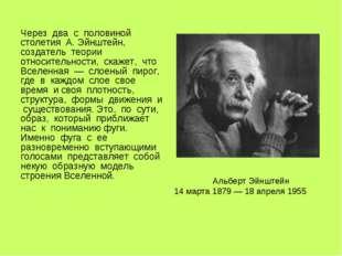Через два с половиной столетия А. Эйнштейн, создатель теории относительности,