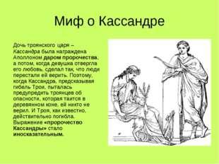 Миф о Кассандре Дочь троянского царя – Кассандра была награждена Аполлоном да