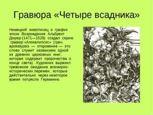 Гравюра «Четыре всадника» Немецкий живописец и график эпохи Возрождения Альбр