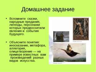 Домашнее задание Вспомните сказки, народные предания, легенды, персонажи кото
