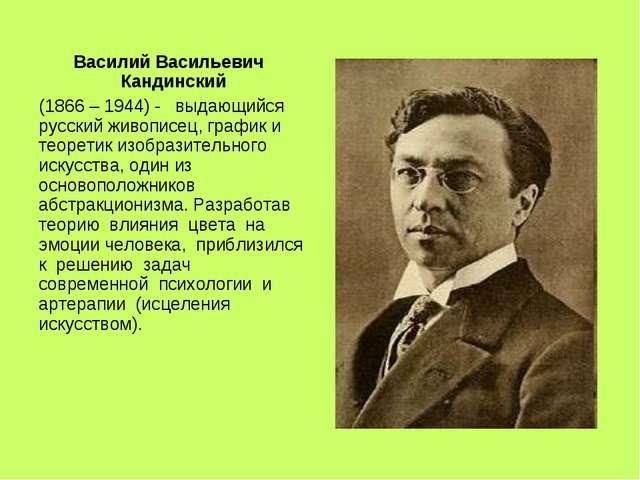 Василий Васильевич Кандинский (1866 – 1944) - выдающийся русский живописец, г...