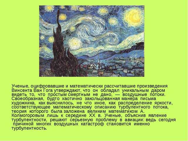 Ученые, оцифровавшие и математически рассчитавшие произведения Винсента Ван Г...