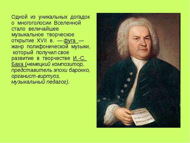 Одной из уникальных догадок о многоголосии Вселенной стало величайшее музыкал...