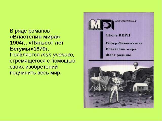 В ряде романов «Властелин мира» 1904г., «Пятьсот лет Бегумы»1879г. Появляетс...