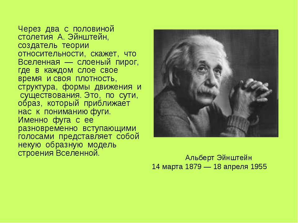 Через два с половиной столетия А. Эйнштейн, создатель теории относительности,...