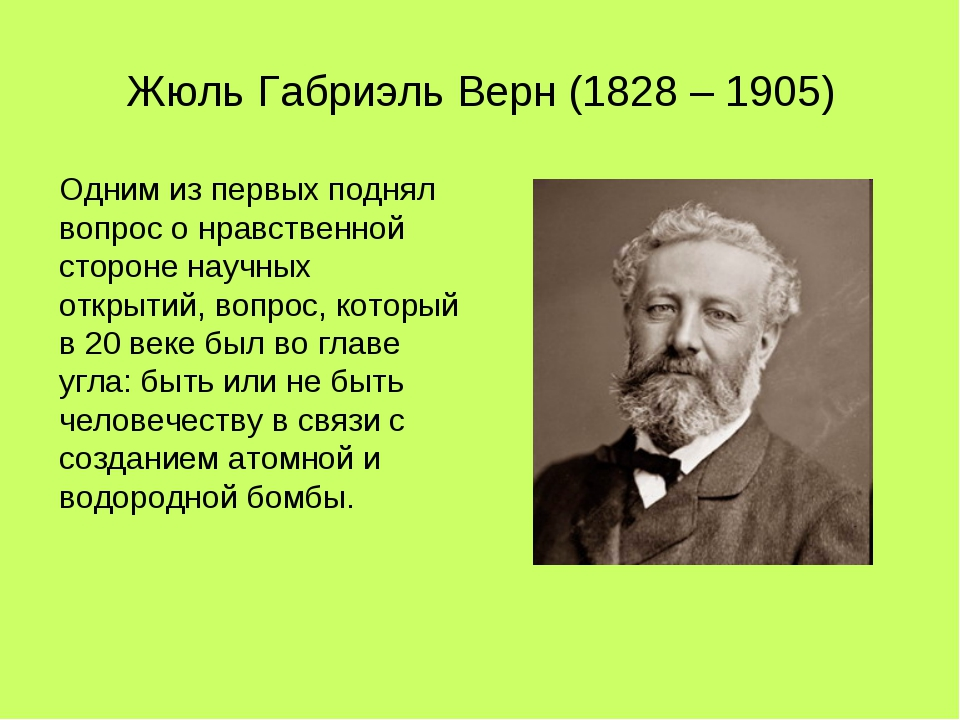 Жюль Габриэль Верн (1828 – 1905) Одним из первых поднял вопрос о нравственной...