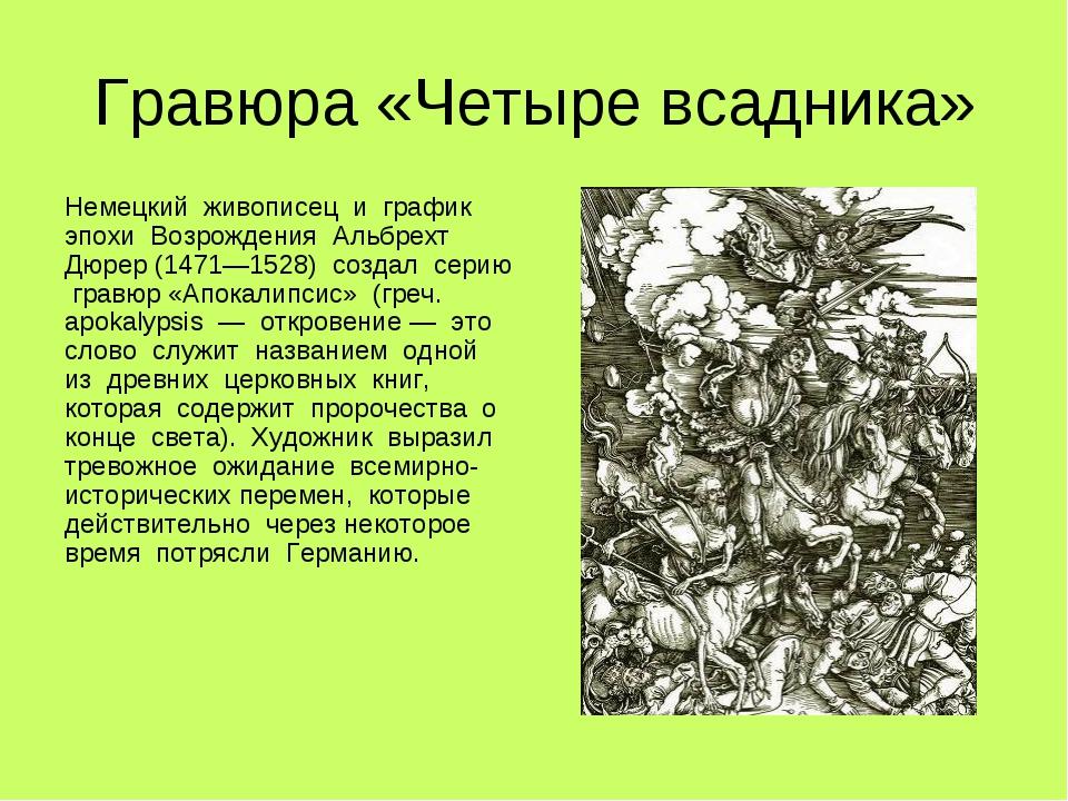 Гравюра «Четыре всадника» Немецкий живописец и график эпохи Возрождения Альбр...
