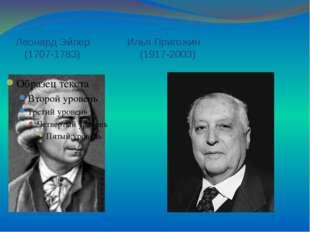 Леонард Эйлер Илья Пригожин (1707-1783) (1917-2003)