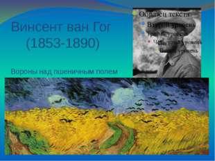 Винсент ван Гог (1853-1890) Вороны над пшеничным полем
