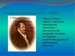 Оноре де Бальзак(1799—1850) Раньше ученых сделал отдельные наблюдения, связан