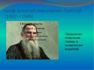 граф Алексей Николаевич Толстой (1882—1945) Предсказал появление лазера и кос